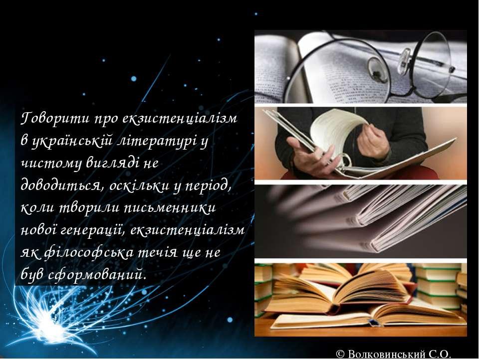 Говорити про екзистенціалізм в українській літературі у чистому вигляді не до...