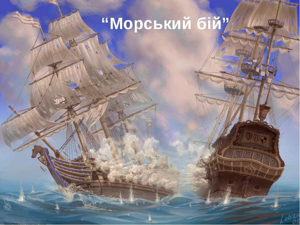 """""""Морський бій"""""""
