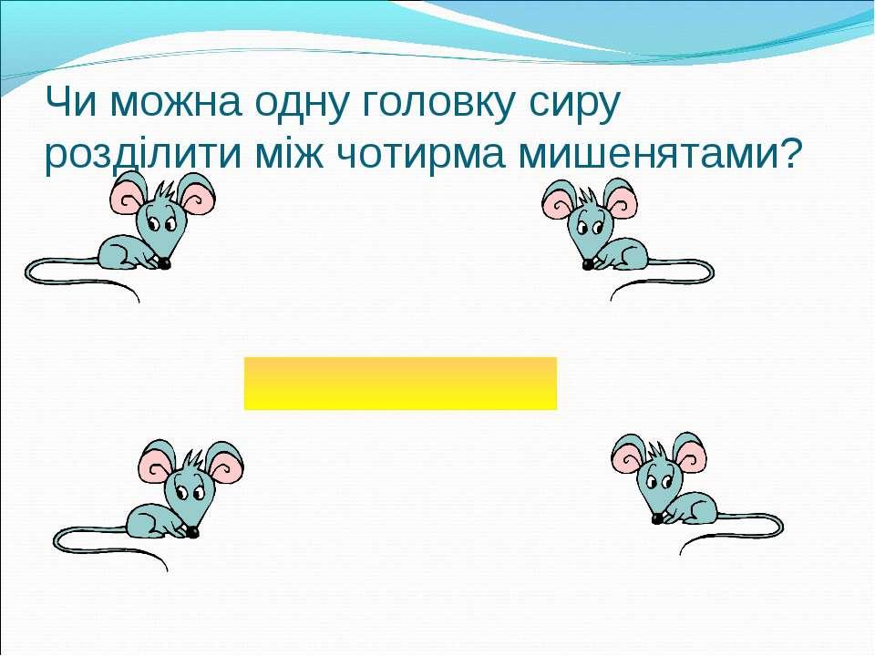 Чи можна одну головку сиру розділити між чотирма мишенятами?
