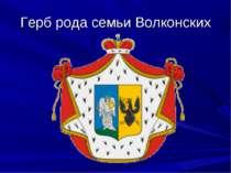 Герб рода семьи Волконских