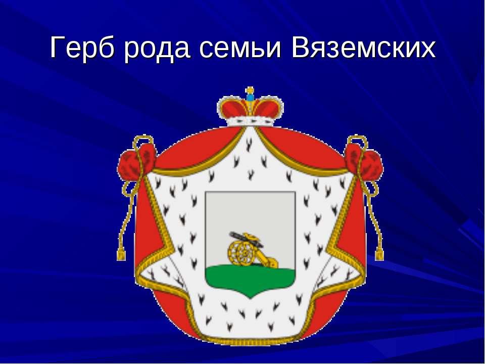 Герб рода семьи Вяземских