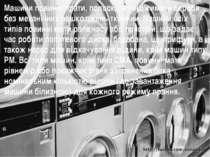 Машини повинні прати, полоскати і віджимати вироби без механічних пошкоджень ...