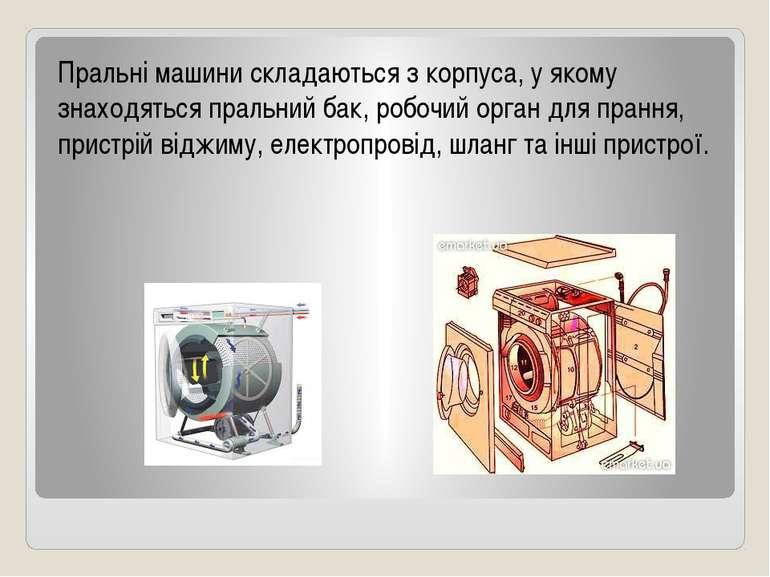 Пральні машини складаються з корпуса, у якому знаходяться пральний бак, робоч...