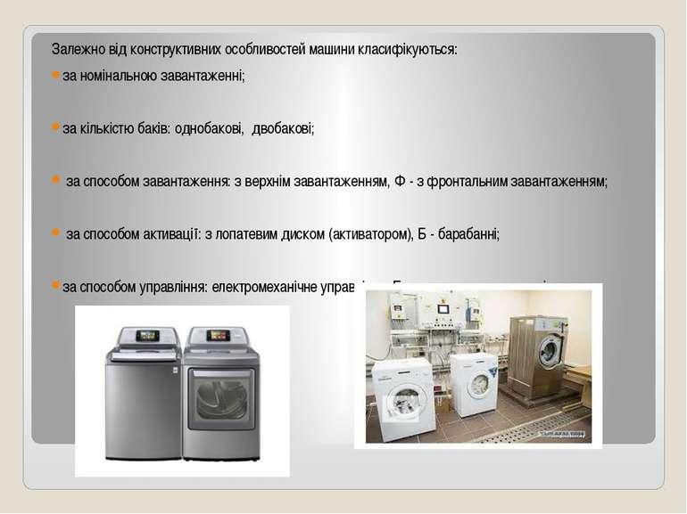 Залежно від конструктивних особливостей машини класифікуються: за номінально...