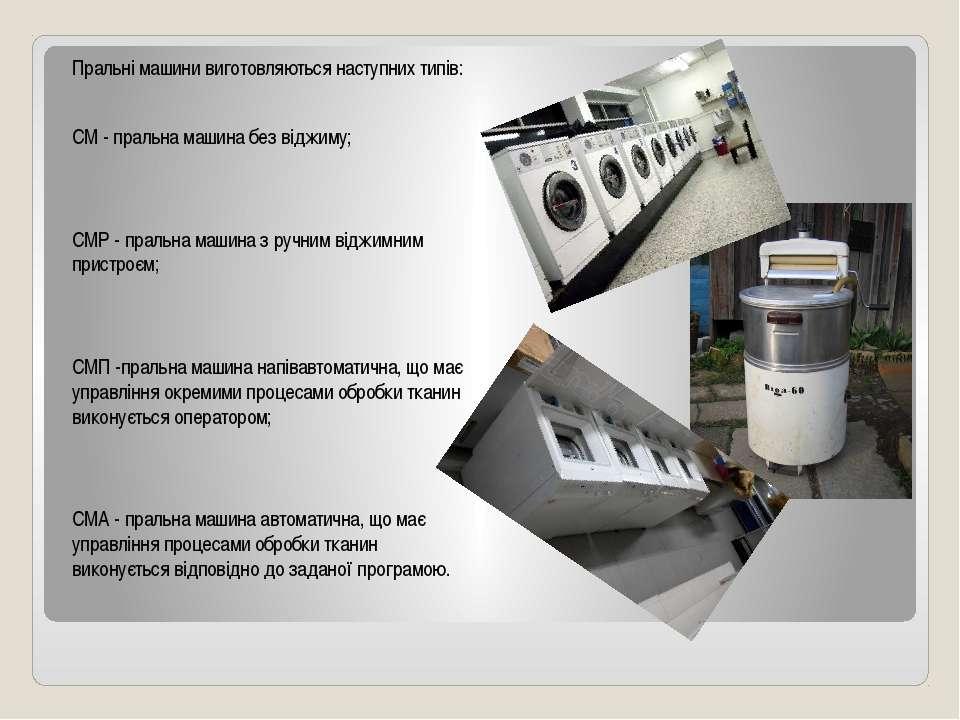 Пральні машини виготовляються наступних типів: СМ - пральна машина без віджим...