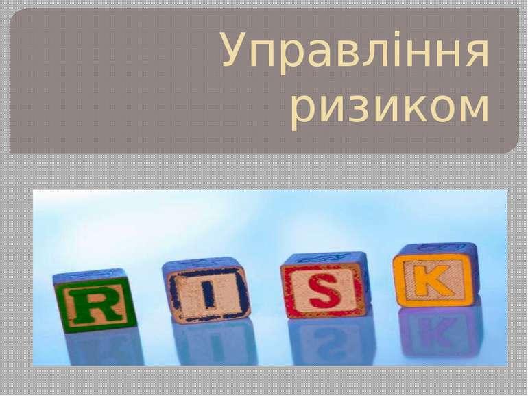 Управління ризиком