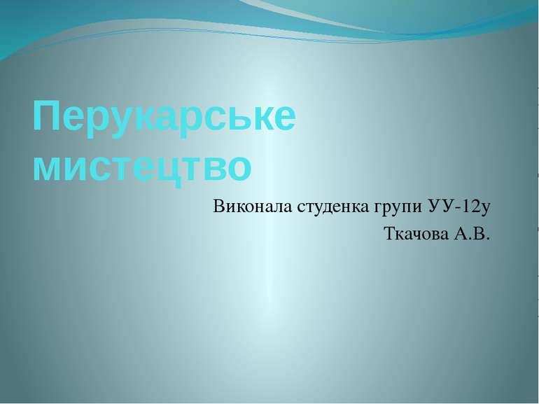 Перукарське мистецтво Виконала студенка групи УУ-12у Ткачова А.В.