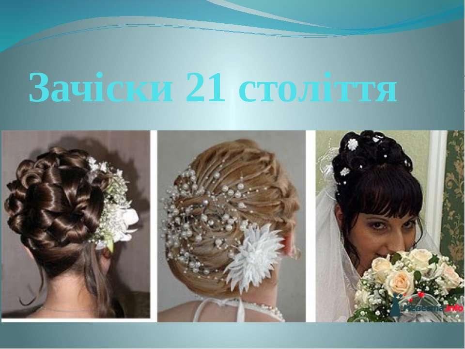 Зачіски 21 століття