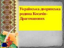 Українська дворянська родина Косачів-Драгоманових