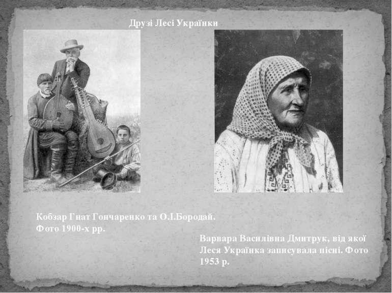 Друзі Лесі Українки Кобзар Гнат Гончаренко та О.І.Бородай. Фото 1900-х рр. Ва...