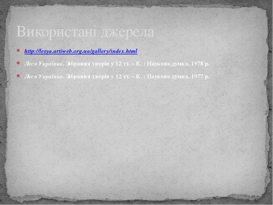 http://lesya.artiweb.org.ua/gallery/index.html Леся Українка. Зібрання творів...