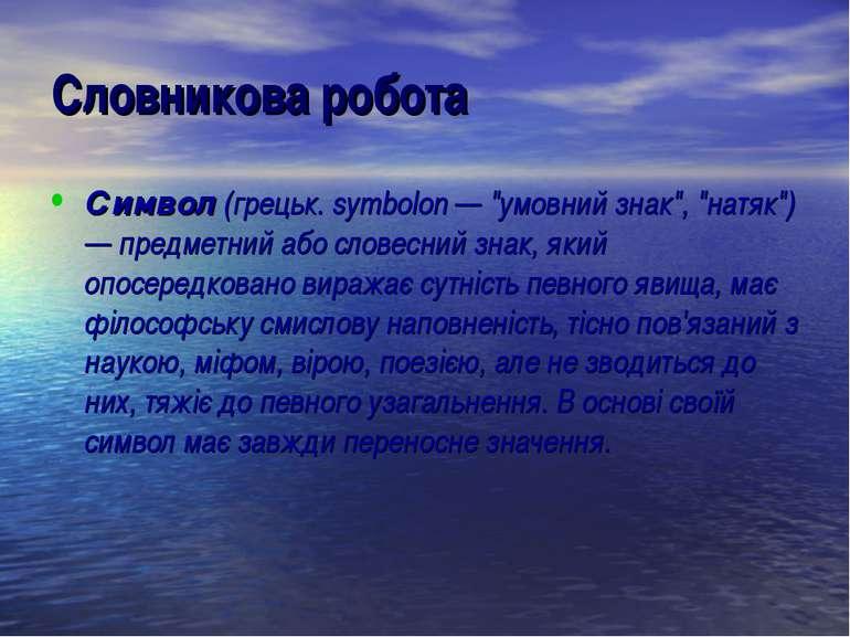"""Словникова робота Символ (грецьк. symbolon — """"умовний знак"""", """"натяк"""") — предм..."""