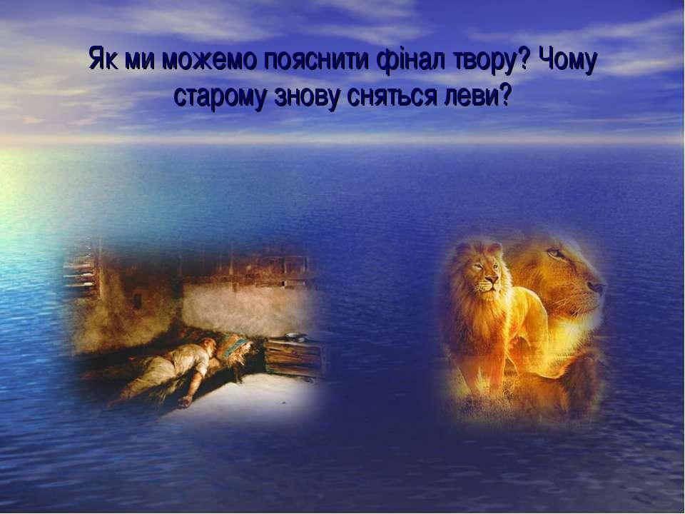 Як ми можемо пояснити фінал твору? Чому старому знову сняться леви?