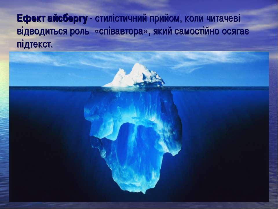 Ефект айсбергу - стилістичний прийом, коли читачеві відводиться роль «співавт...