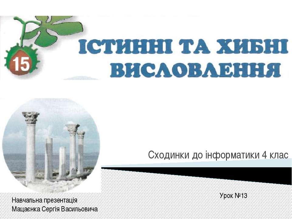 Сходинки до інформатики 4 клас Урок №13 Навчальна презентація Мацаєнка Сергія...