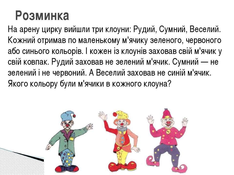 Розминка На арену цирку вийшли три клоуни: Рудий, Сумний, Веселий. Кожний отр...