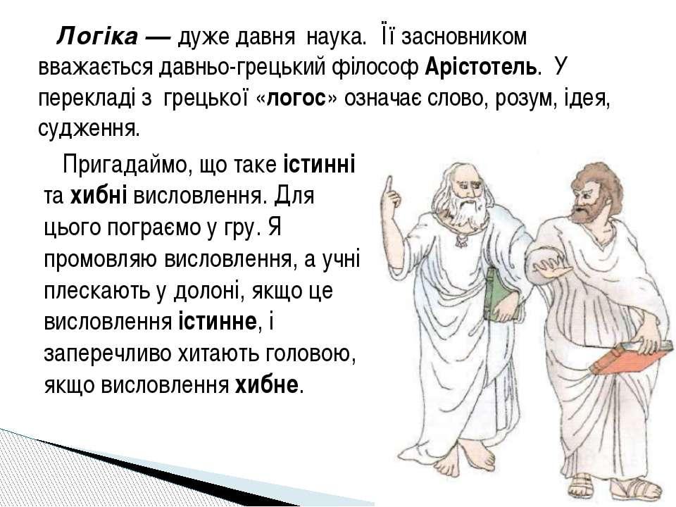 Логіка — дуже давня наука. Її засновником вважається давньо-грецький філософ ...