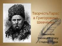 ТворчістьТараса Григоровича Шевченка Виконала Учениця 9 класу Стадник Уляна