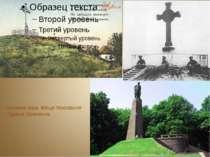 Чернеча гора. Місце поховання Тараса Шевченка.