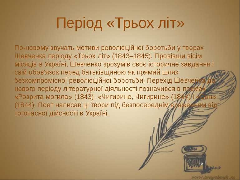 Період «Трьох літ» По-новому звучать мотиви революційної боротьби у творах Ше...