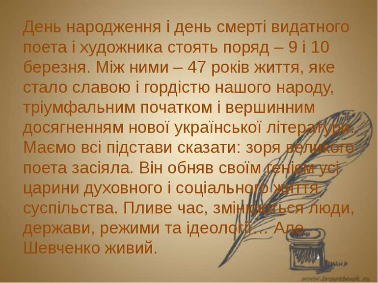 День народження і день смерті видатного поета і художника стоять поряд – 9 і ...