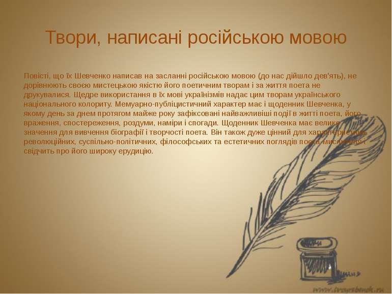 Твори, написані російською мовою Повісті, що їх Шевченко написав на засланні ...