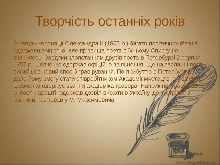 Творчість останніх років З нагоди коронації Олександра II (1855 р.) багато по...