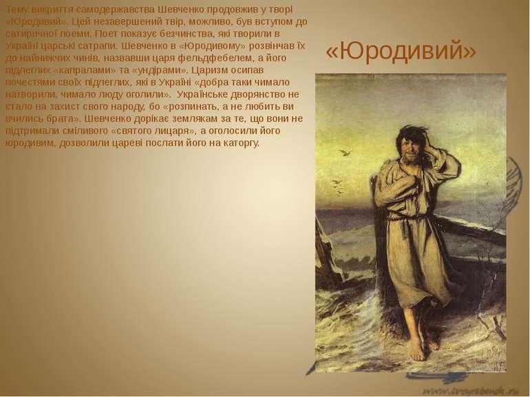 «Юродивий» Тему викриття самодержавства Шевченко продовжив у творі «Юродивий»...