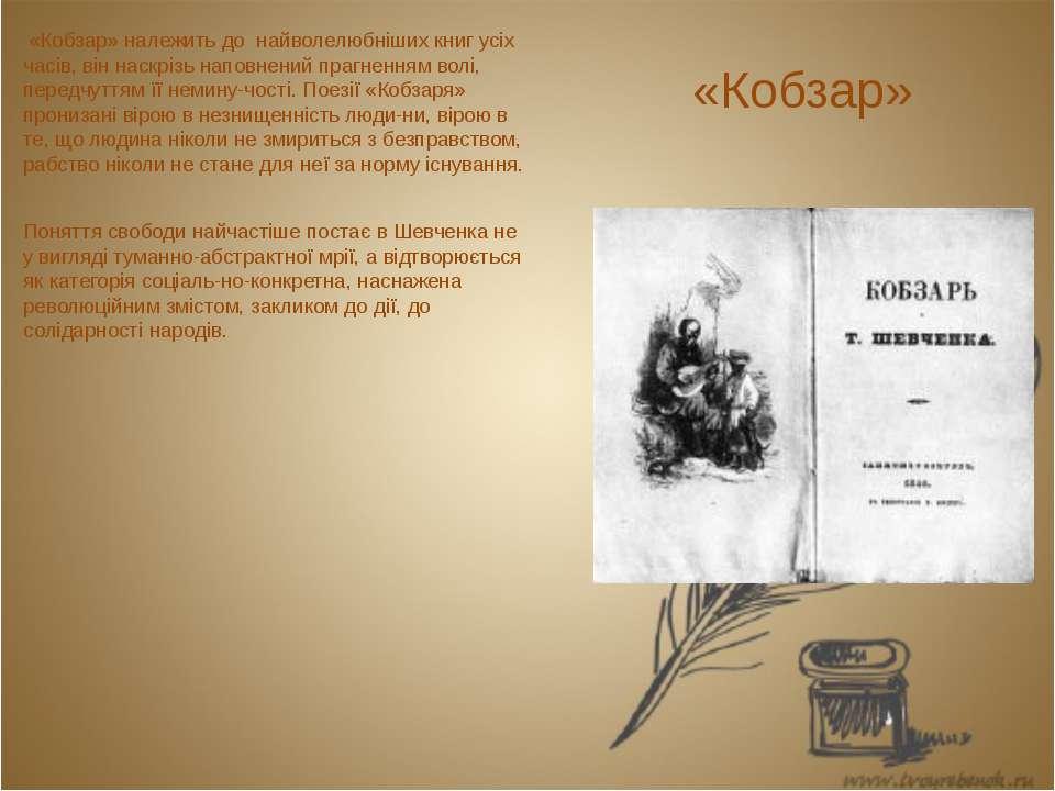 «Кобзар» «Кобзар» належить до найволелюбніших книг усіх часів, він наскрізь н...