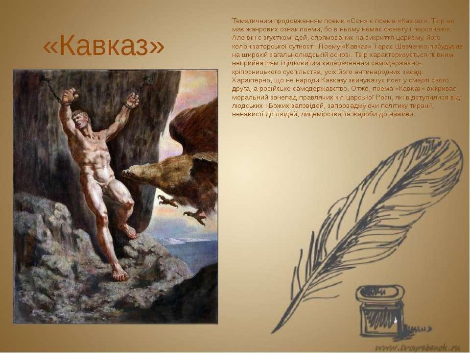 «Кавказ» Тематичним продовженням поеми «Сон» є поема «Кавказ». Твір не має жа...
