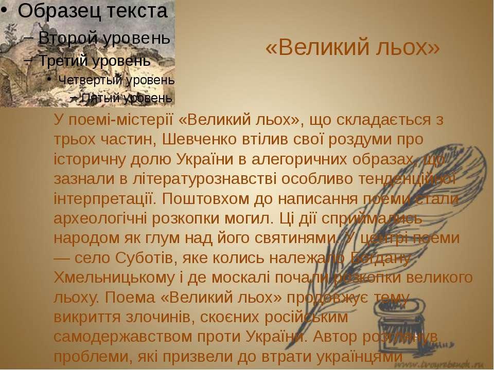 «Великий льох» У поемі-містерії «Великий льох», що складається з трьох частин...
