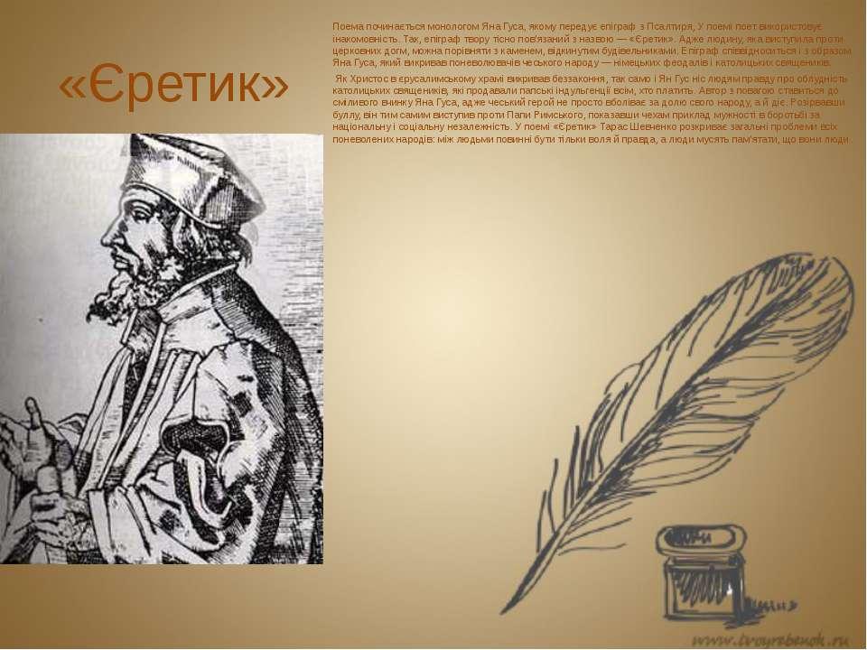 «Єретик» Поема починається монологом Яна Гуса, якому передує епіграф з Псалти...