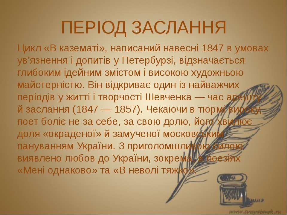 ПЕРІОД ЗАСЛАННЯ Цикл «В казематі», написаний навесні 1847 в умовах ув'язнення...