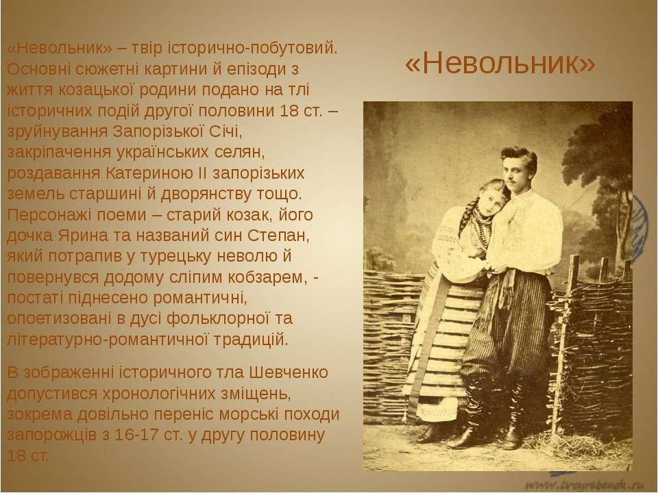 «Невольник» «Невольник» – твір історично-побутовий. Основні сюжетні картини й...