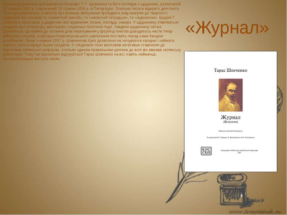 «Журнал» Цінним документом для вивчення біографії Т. Г. Шевченка та його погл...