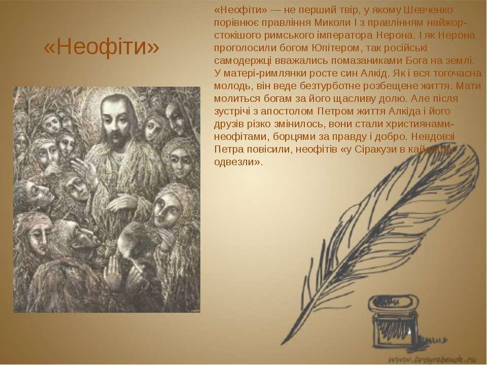«Неофіти» «Неофіти» — не перший твір, у якому Шевченко порівнює правління Мик...