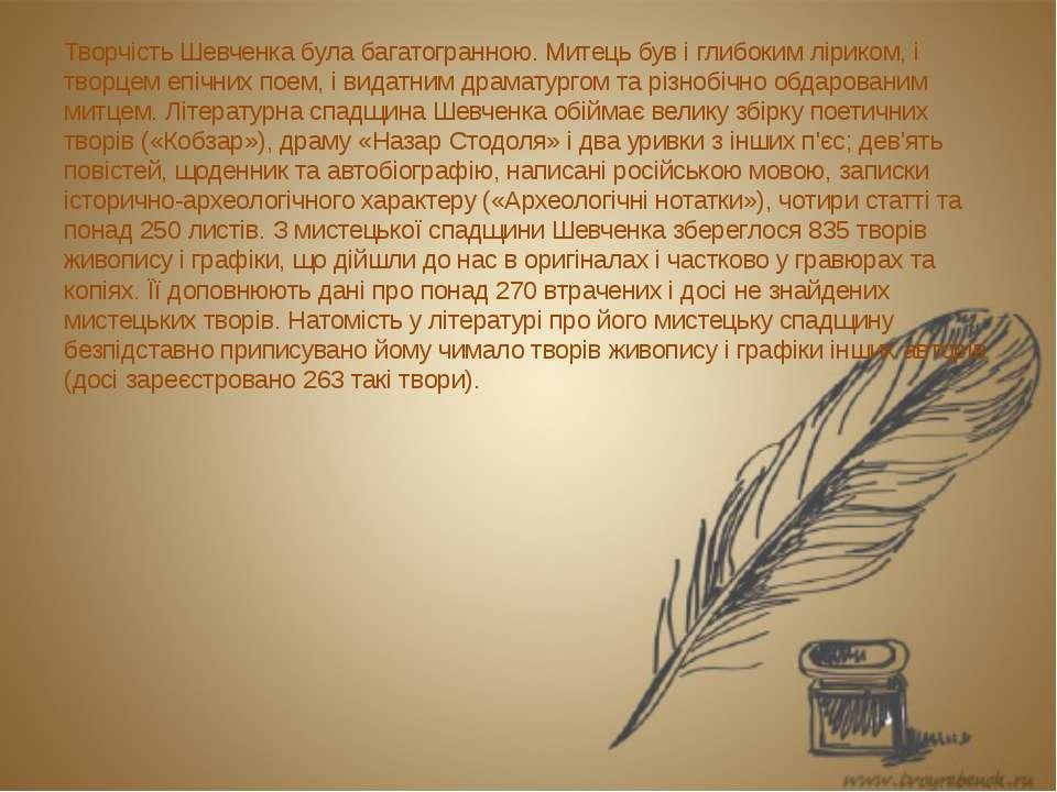 Творчість Шевченка була багатогранною. Митець був і глибоким ліриком, і творц...
