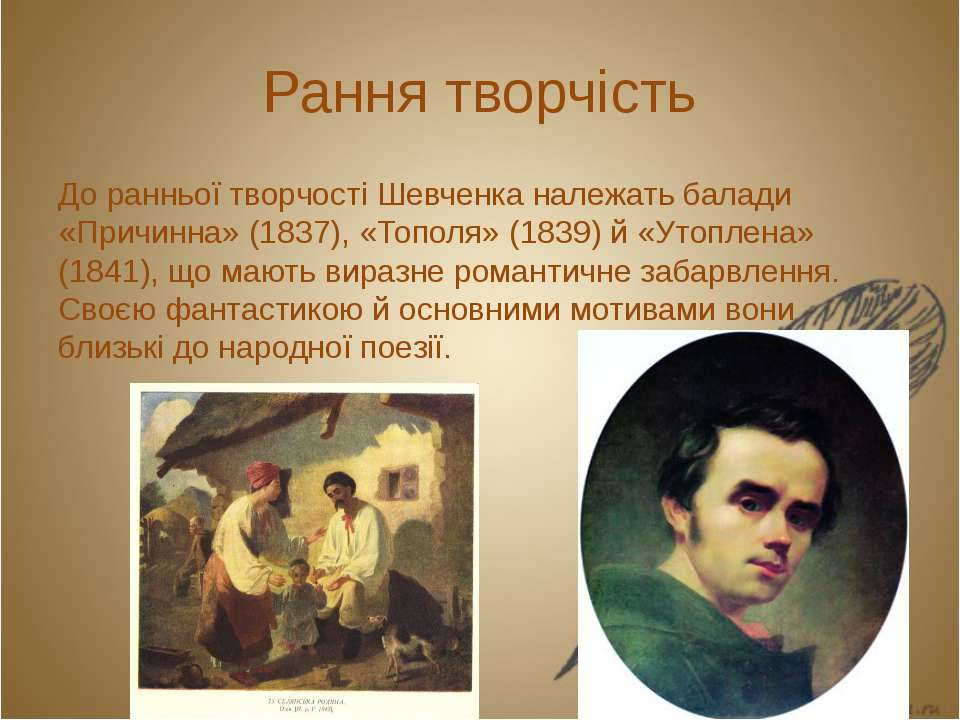 Рання творчість До ранньої творчості Шевченка належать балади «Причинна» (183...