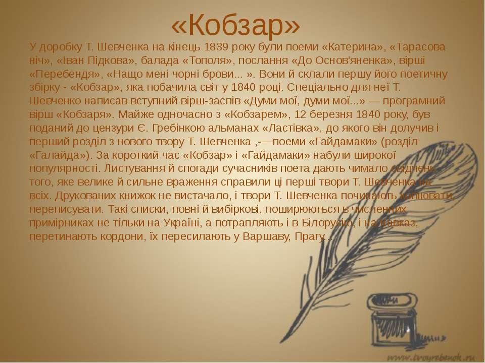 «Кобзар» У доробку Т. Шевченка на кінець 1839 року були поеми «Катерина», «Та...