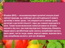 Вітаміни (NH2) — низькомолекулярні органічні сполуки різної хімічної природи,...