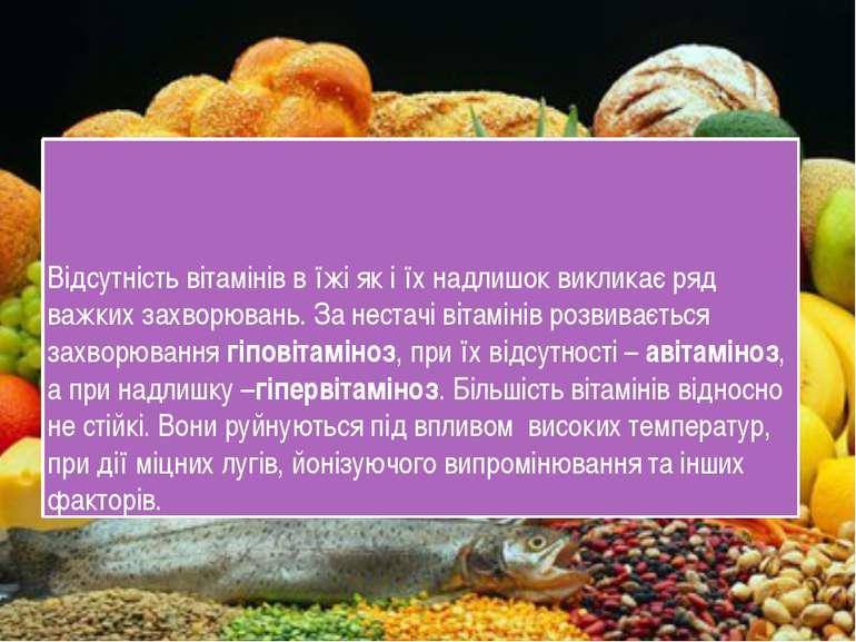 Відсутність вітамінів в їжі як і їх надлишок викликає ряд важких захворювань....