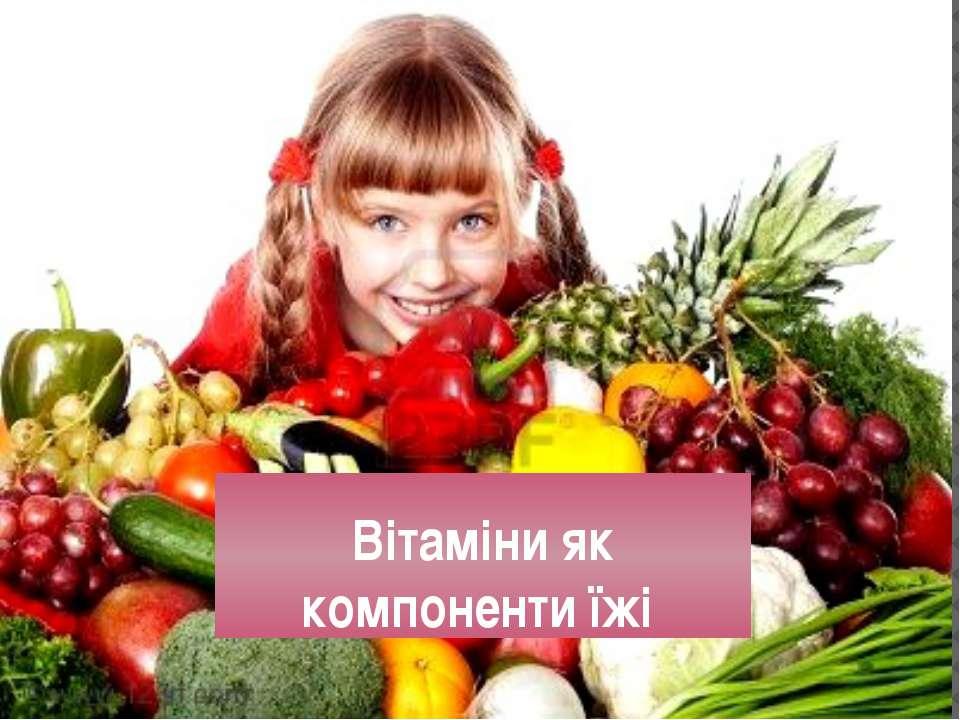 Вітаміни як компоненти їжі