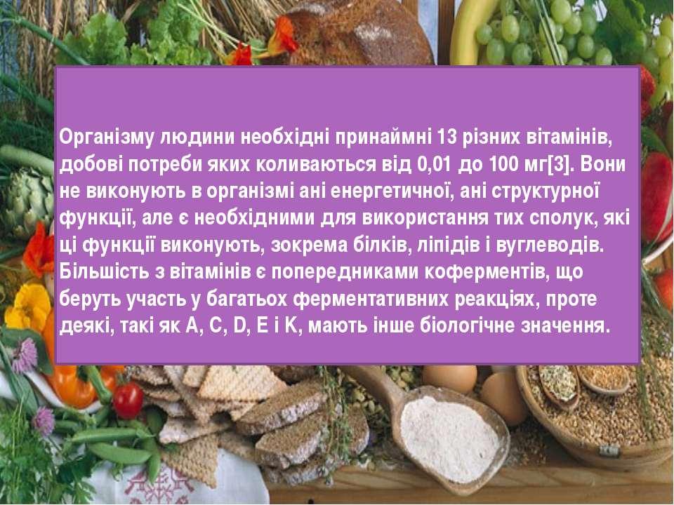 Організму людини необхідні принаймні 13 різних вітамінів, добові потреби яких...