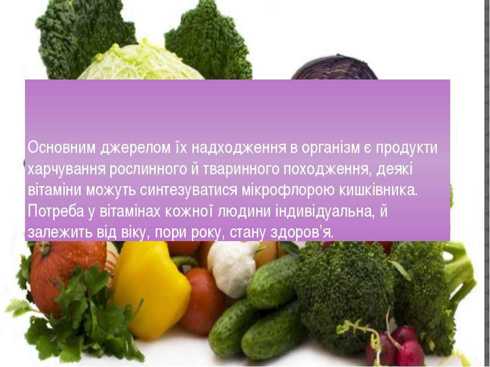 Основним джерелом їх надходження в організм є продукти харчування рослинного ...