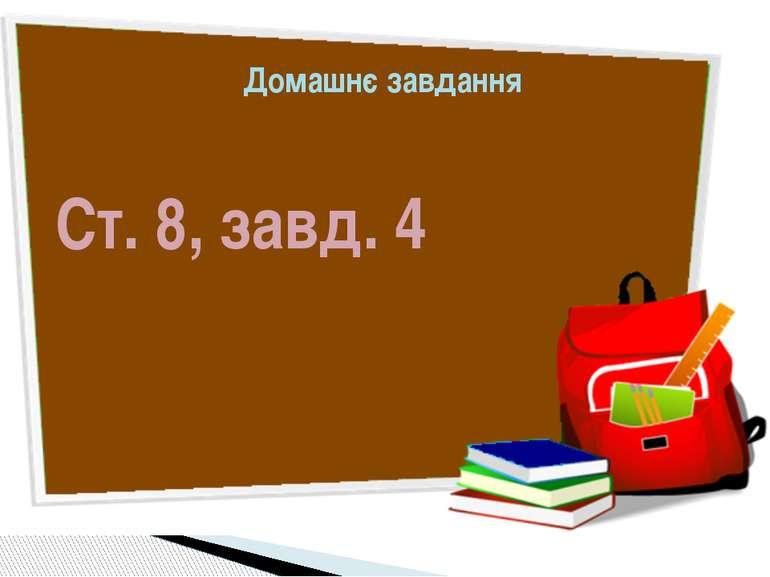 Домашнє завдання Ст. 8, завд. 4