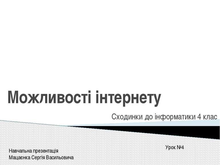 Можливості інтернету Сходинки до інформатики 4 клас Урок №4 Навчальна презент...