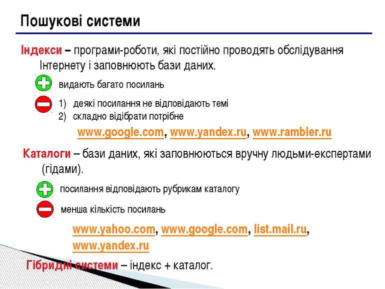 Пошукові системи Індекси – програми-роботи, які постійно проводять обслідуван...