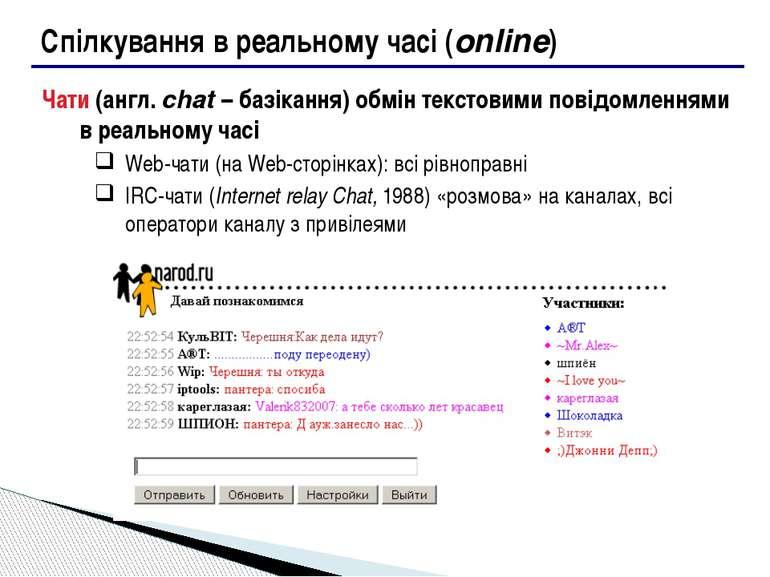 Спілкування в реальному часі (online) Чати (англ. chat – базікання) обмін тек...