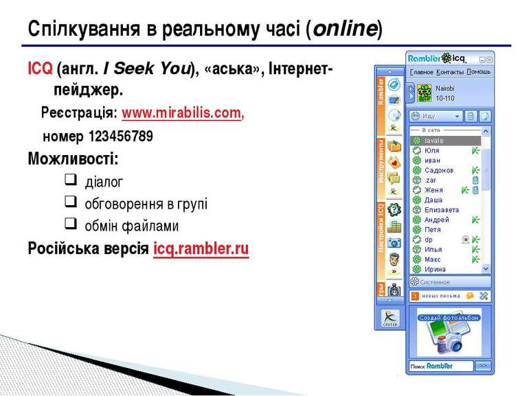 Спілкування в реальному часі (online) ICQ (англ. I Seek You), «аська», Інтерн...