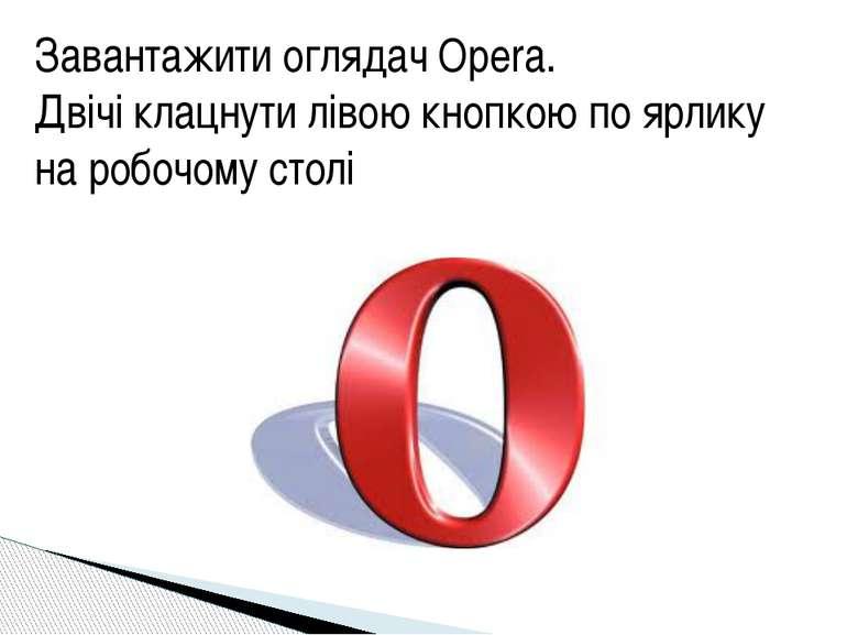 Завантажити оглядач Opera. Двічі клацнути лівою кнопкою по ярлику на робочому...